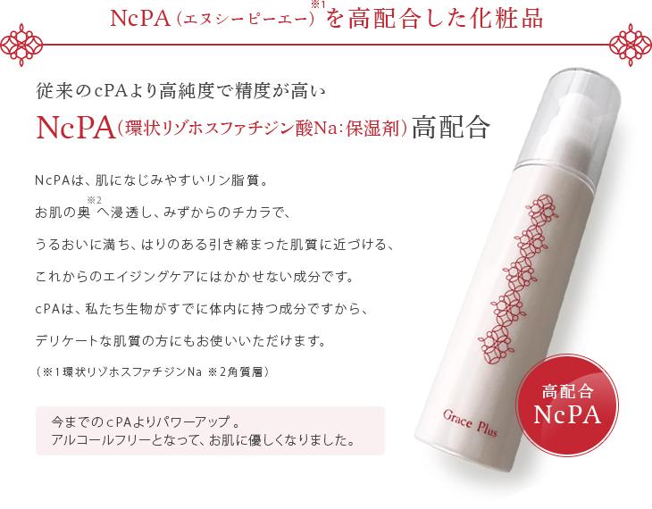 NcPA(エヌシーピーエー) を高配合した化粧品