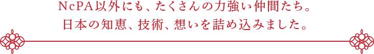 NcPA以外にも、たくさんの力強い仲間たち。日本の知恵、技術、想いを詰め込みました。